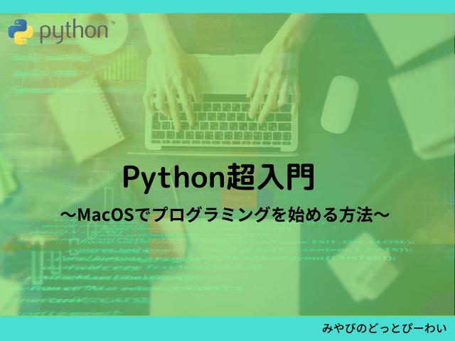 Macで始めるPython