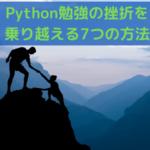 Pythonの挫折を乗り越える7つの方法