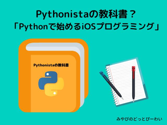 Pythonで始めるiOSプログラミング感想