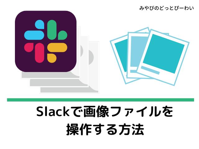 Slackで画像を管理する