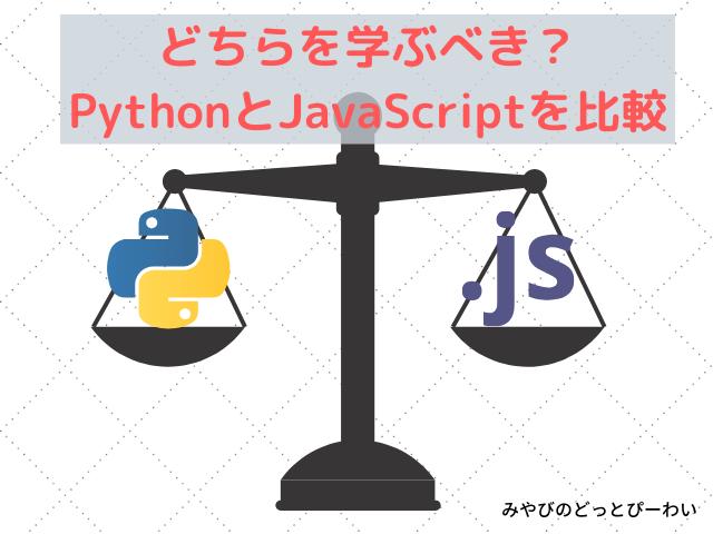 PythonとJavaScriptの比較