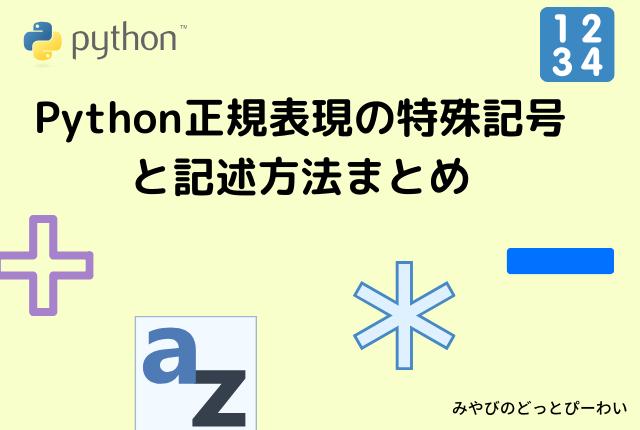 Pythonと正規表現