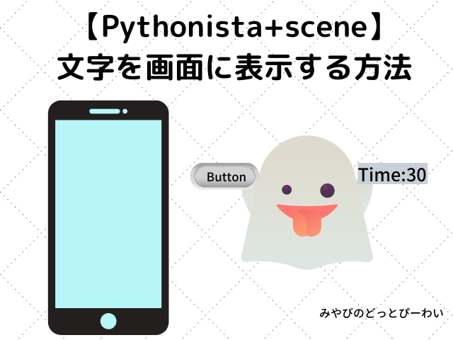 Pythonista+sceneテキスト