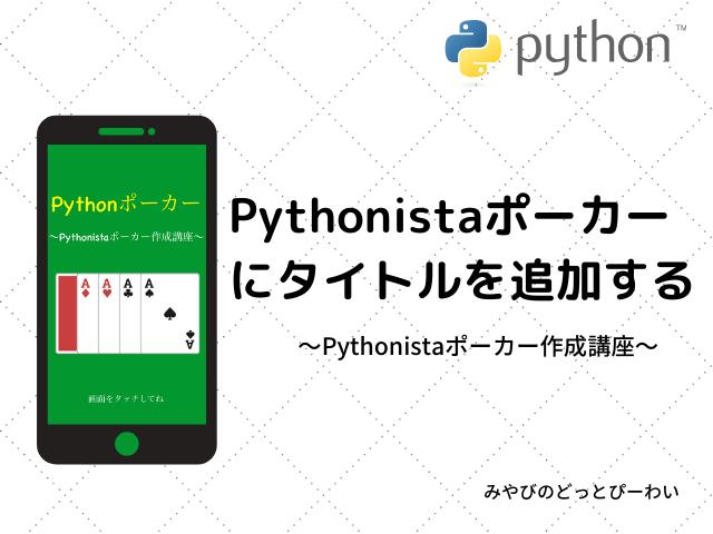 Pythonistaでタイトル画面を作成する