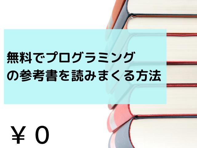 無料でプログラミングの参考書を読みまくる方法