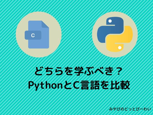 PythonとC言語を比較