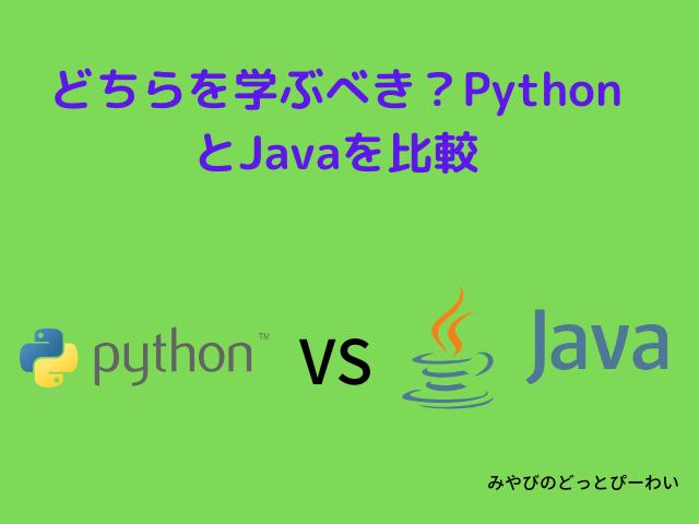 PythonとJavaを比較