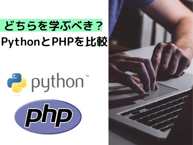 PythonとPHPの比較