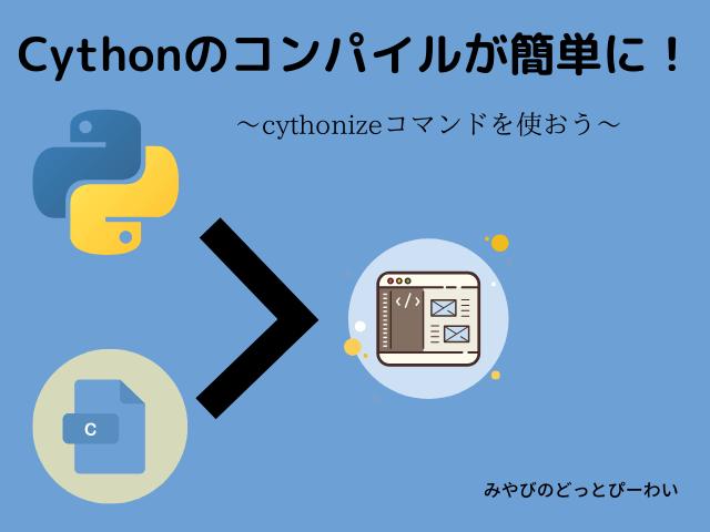 cythonコマンド