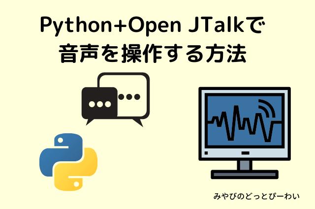 Pythonで音声を操作