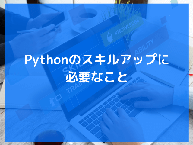 Pythonのスキルアップに必要なこと