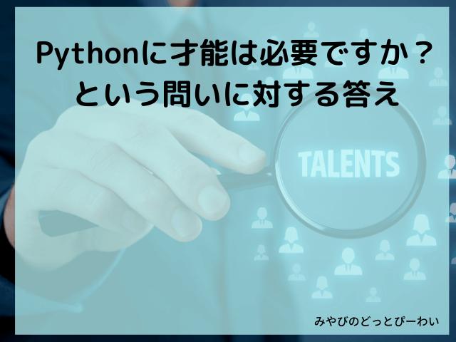 Pythonと才能