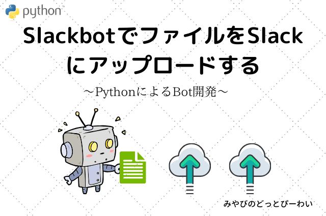 Slackbotでファイルをアップロード