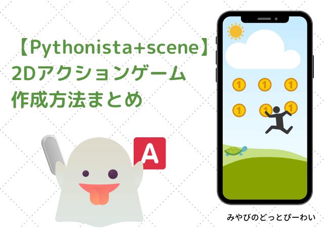 Pythonistaでアクションゲームを作成する