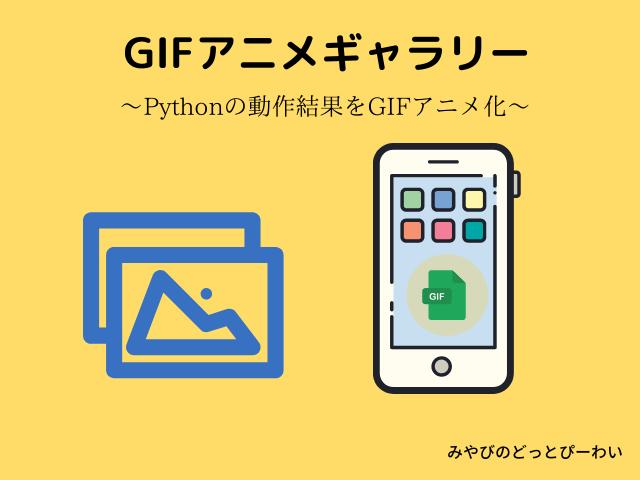 GIFアニメギャラリー for Python