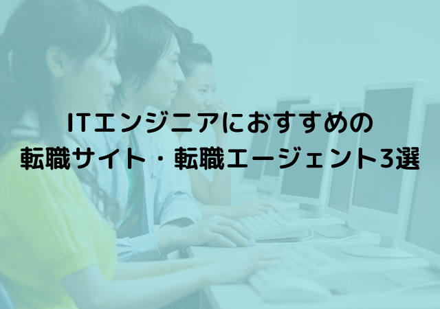 ITエンジニアにおすすめの転職サイト・エージェント