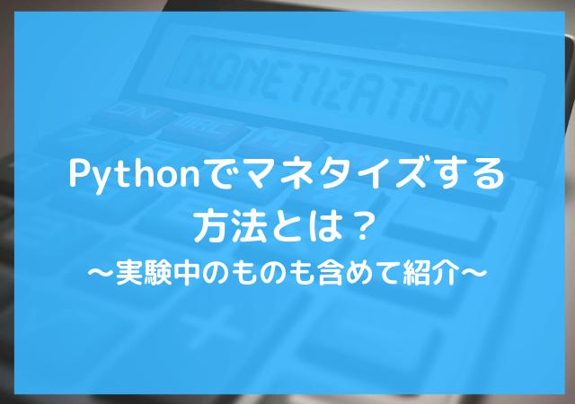 Pythonとマネタイズ
