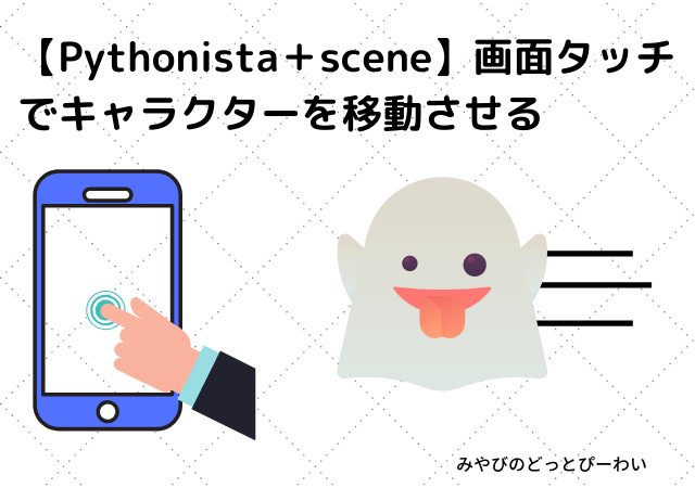 Pythonistaタッチ移動タイトル