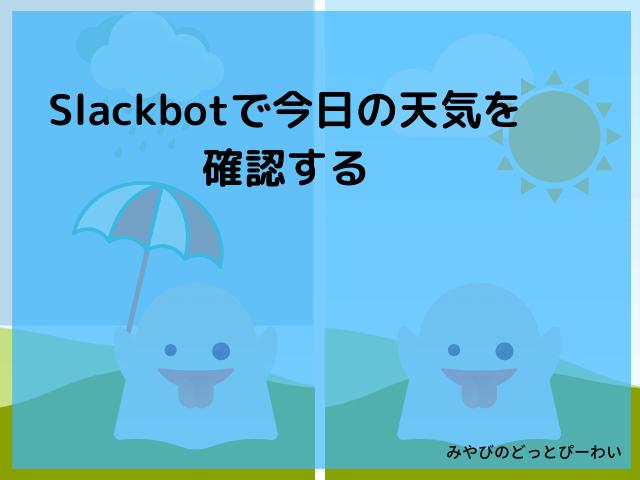 Slackbotと天気