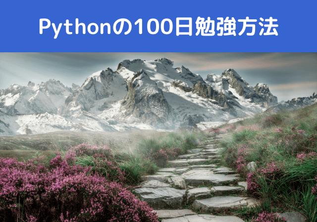Python100日勉強法