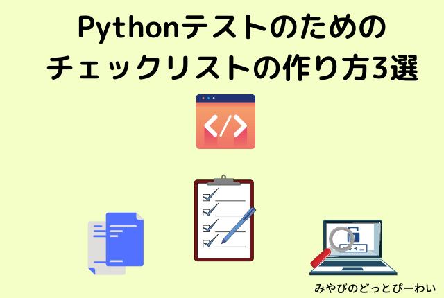 Pythonテストのチェックリスト