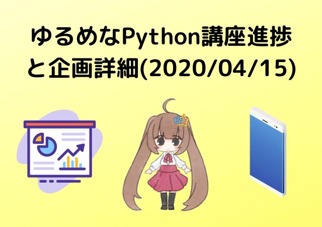 進捗2020/04/15