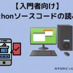 Pythonソースコードの読み方