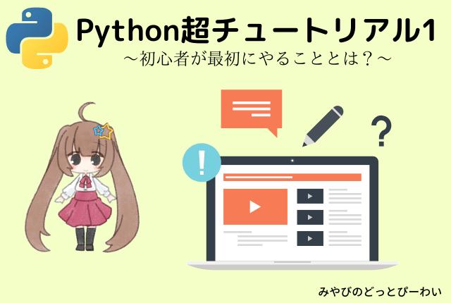 Python超チュートリアル1