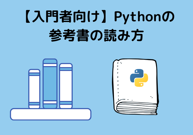 Python参考書の読み方
