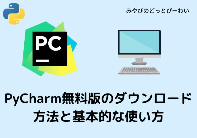 PyCharm無料版