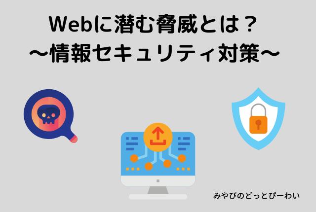 Webサイトの脅威対策
