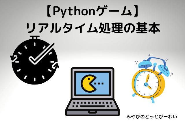 Pythonリアルタイム処理