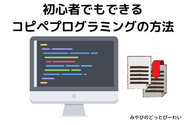 コピペプログラミング