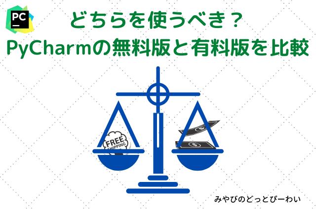 PyCharmの有料と無料