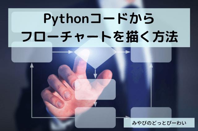 Pythonのフローチャート