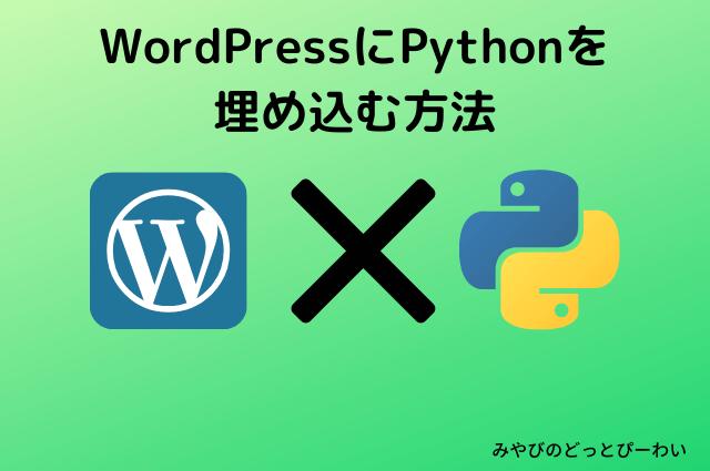 PythonとWordPress