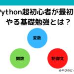 Python超初心者の基礎勉強