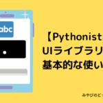 Pythonista UIライブラリの使い方