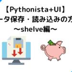 Pythonista+UIデータ保存