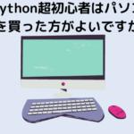 Python超初心者はパソコンは買うべきか