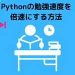 Pythonの勉強速度を倍速にする