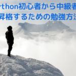Python中級者を目指す方法