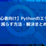 Pythonエラーを減らす方法