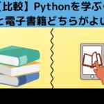 電子書籍と紙の本どちらがよい