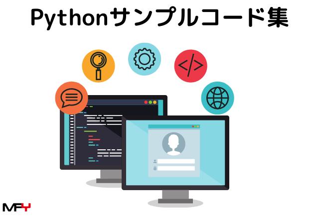 Pythonのサンプルコード集