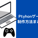 Pythonゲーム制作