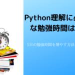 Pythonを理解するための時間