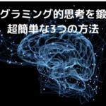 プログラミング的思考を鍛える方法